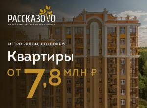 Квартиры в ЖК «Рассказово» Квартиры от 7,8 млн рублей.